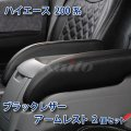 ハイエース200系(S-GL)新形状型アームレスト