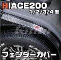 ハイエース200系 ステンレスフロントフェンダーカバー