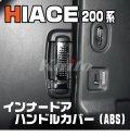 TOYOTA ハイエース200系 インナードアハンドルカバー