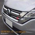 NISSAN:SERENA 【C27】グリルカバー