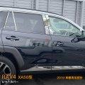 TOYOTA:RAV4 【XA50型】ピラーカバー