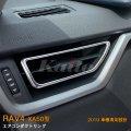 TOYOTA:RAV4 【XA50型】エアコンダクトリング