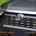 TOYOTA:RAV4 【XA50型】フードトリム