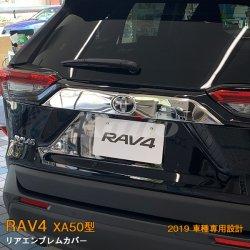 画像1: TOYOTA:RAV4 【XA50型】リアエンブレムカバー