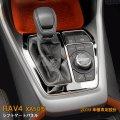 TOYOTA:RAV4 【XA50型】シフトゲートパネル