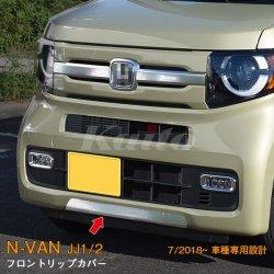 画像1: HONDA:N-VAN【JJ1/2】フロントリップカバー