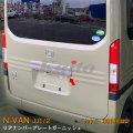 HONDA:N-VAN【JJ1/2】リアナンバープレートガーニッシュ