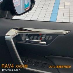 画像1: TOYOTA:RAV4 【XA50型】ドアベゼルトリム