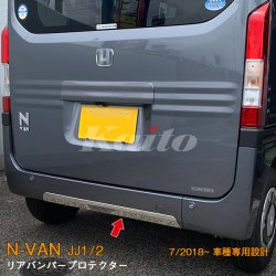 画像1: HONDA:N-VAN【JJ1/2】リアバンパープロテクター