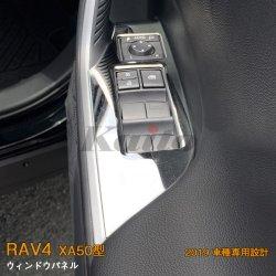 画像1: TOYOTA:RAV4 【XA50型】ウィンドウパネル