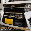 DAIHATSU:TANTO CUSTOM 【LA650/660S】フロントナンバープレートガーニッシュ