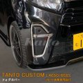 DAIHATSU:TANTO CUSTOM 【LA650/660S】フォグカバー