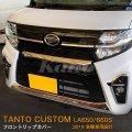 DAIHATSU:TANTO CUSTOM 【LA650/660S】フロントリップカバー