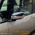 DAIHATSU:TANTO CUSTOM 【LA650/660S】ミラーガーニッシュ