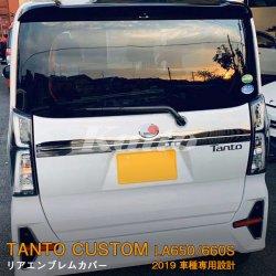 画像1: DAIHATSU:TANTO CUSTOM 【LA650/660S】リアエンブレムカバー