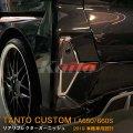 DAIHATSU:TANTO CUSTOM 【LA650/660S】リアリフレクターガーニッシュ