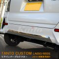 DAIHATSU:TANTO CUSTOM 【LA650/660S】リアバンパープロテクター