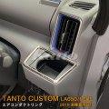 DAIHATSU:TANTO CUSTOM 【LA650/660S】エアコンダクトリング