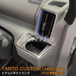 画像1: DAIHATSU:TANTO CUSTOM 【LA650/660S】エアコンダクトリング