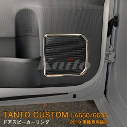画像1: DAIHATSU:TANTO CUSTOM 【LA650/660S】ドアスピーカーリング