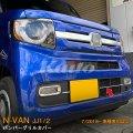 HONDA:N-VAN【JJ1/2】バンパーグリルカバー