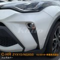 TOYOTA C-HR【ZYX10/NGX50】フォグカバー