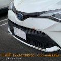 TOYOTA C-HR【ZYX10/NGX50】フロントリップカバー