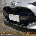 TOYOTA:YARIS【KSP210/MXPA13#/MXPH1#】フロントリップカバー