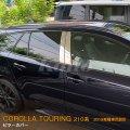 TOYOTA COROLLA TOURING【210系】ピラーカバー