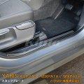 TOYOTA YARIS CROSS MXPB/MXPJ1 スカッフプレート
