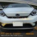 HONDA FIT【GR1-8】フロントナンバープレートガーニッシュ