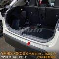 TOYOTA YARIS CROSS MXPB/MXPJ1 リアバンパーステップガード
