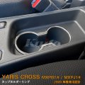 TOYOTA YARIS CROSS MXPB/MXPJ1 カップホルダーリング