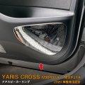 TOYOTA YARIS CROSS MXPB/MXPJ1 ドアスピーカーリング