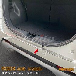 画像1: NISSAN ROOX B44A/B45A/B47A/B48A(BA1) リアバンパーステップガード