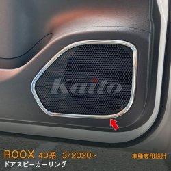 画像1: NISSAN ROOX B44A/B45A/B47A/B48A(BA1) ドアスピーカーリング