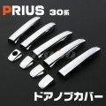 プリウス PRIUS [30系] ドアノブカバー
