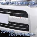 DAIHATSU MOVE CUSTOM LA100S SUSフロントバンパーグリルカバー