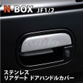 N-BOX [JF1/2] SUS リアゲートハンドルカバー