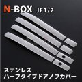 N-BOX [JF1/2] SUS サイドドアハンドルカバー
