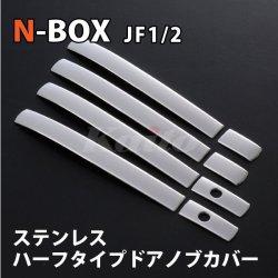 画像1: N-BOX [JF1/2] SUS サイドドアハンドルカバー