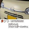 DAIHATSU TANTO L375 SUSフロントホープトリム