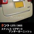 DAIHATSU TANTO L375 SUSリアゲートアンダーガーニッシュ