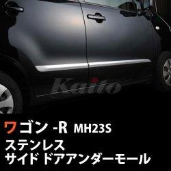 画像1: ワゴン-R 【MH23】 サイドドアアンダーモール