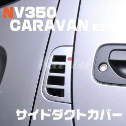 画像1: NISSAN NV350キャラバン[E26] サイドダクトカバー
