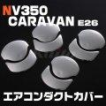 NISSAN NV350キャラバン [E26] エアコンダクトカバー
