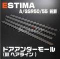 TOYOTA エスティマ50系 前期 BKヘアラインドアアンダーモール