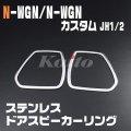 N-WGN / N-WGN カスタム[JH1/2] ドアスピーカーリング