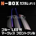 N-BOXカスタム [JF1/2]専用 ブルーLED付マークレスSUSグリル