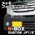 N-BOXカスタム [JF1/2] メッキフォグランプカバー